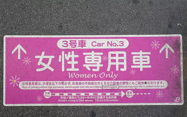 Women_only_sign_tr_3419354b
